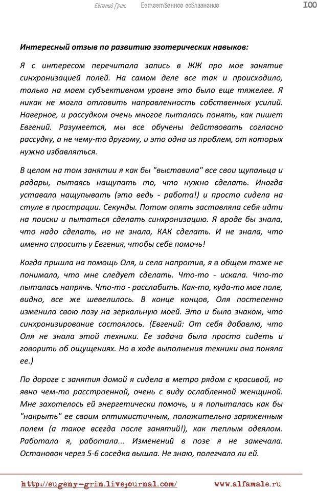 PDF. Естественое соблазнение, или Основы натуральной Игры Альфа. Грин Е. Страница 99. Читать онлайн