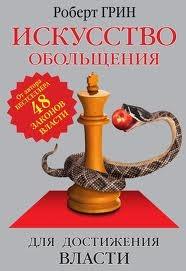 """Обложка книги """"Искусство обольщения для достижения власти"""""""