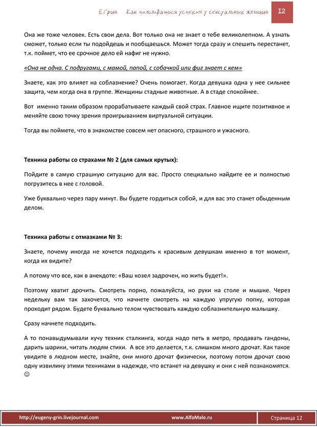PDF. Как пользоваться огромным спросом у сексуальных женщин. Грин Е. Страница 11. Читать онлайн