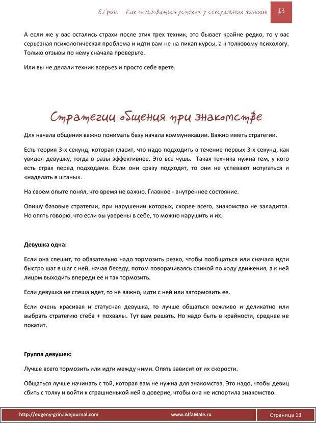 PDF. Как пользоваться огромным спросом у сексуальных женщин. Грин Е. Страница 12. Читать онлайн