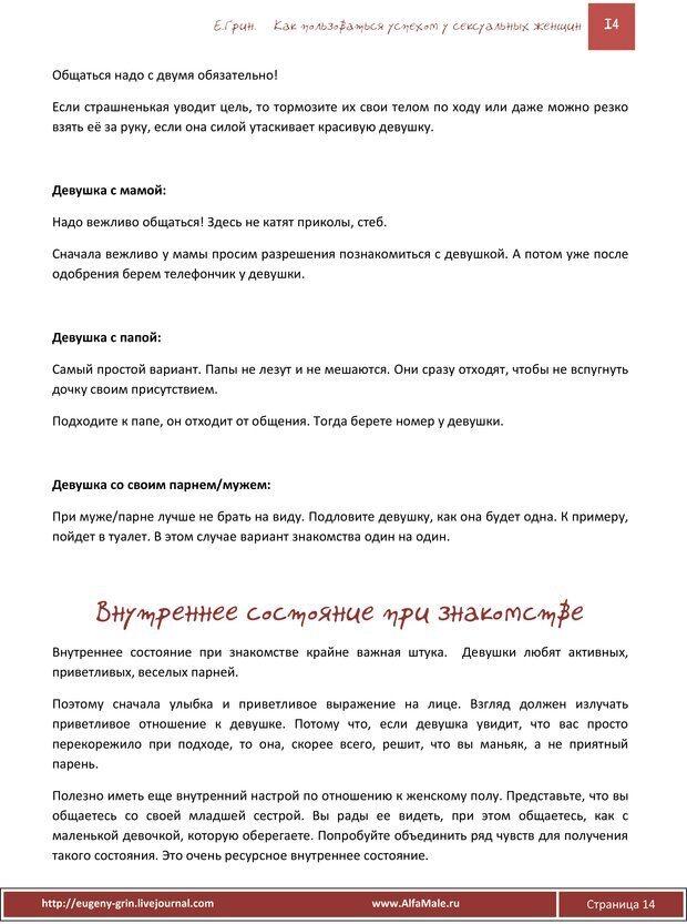 PDF. Как пользоваться огромным спросом у сексуальных женщин. Грин Е. Страница 13. Читать онлайн