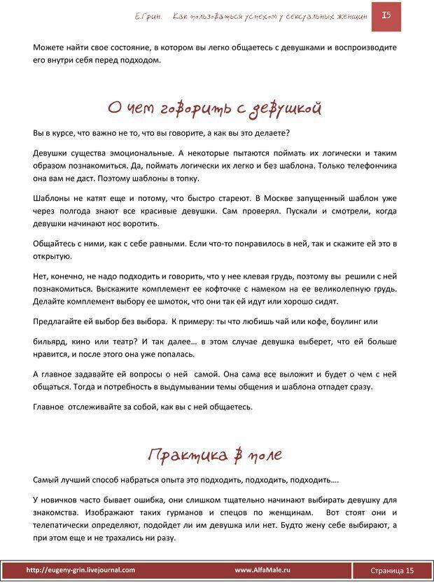 PDF. Как пользоваться огромным спросом у сексуальных женщин. Грин Е. Страница 14. Читать онлайн