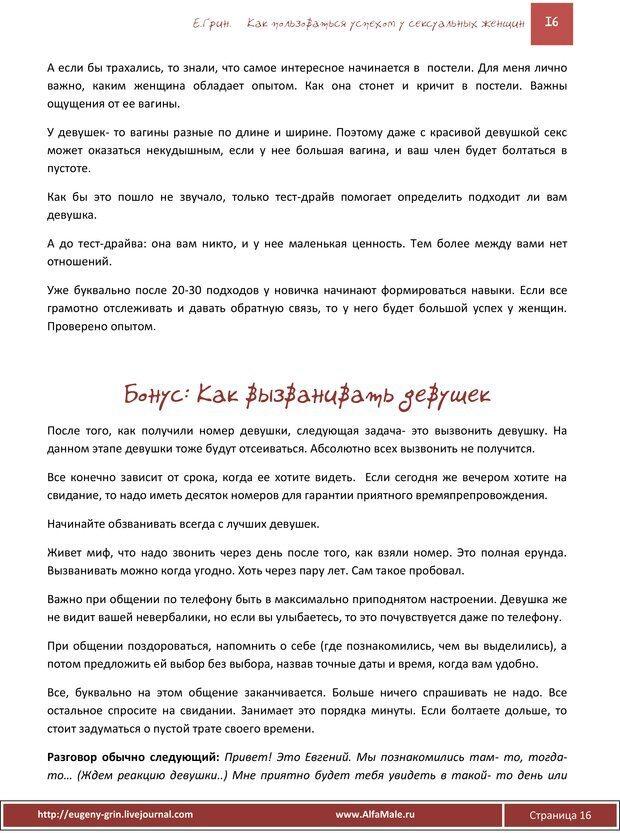 PDF. Как пользоваться огромным спросом у сексуальных женщин. Грин Е. Страница 15. Читать онлайн