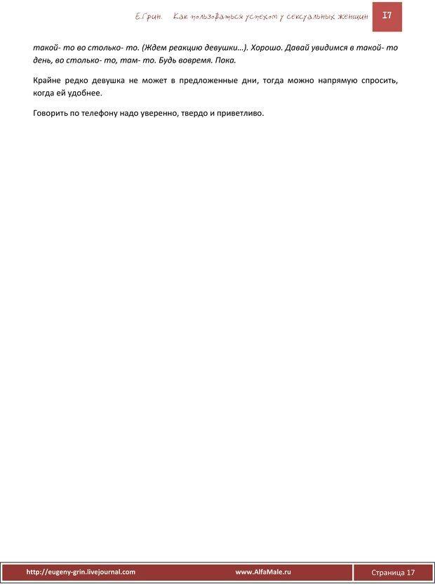 PDF. Как пользоваться огромным спросом у сексуальных женщин. Грин Е. Страница 16. Читать онлайн