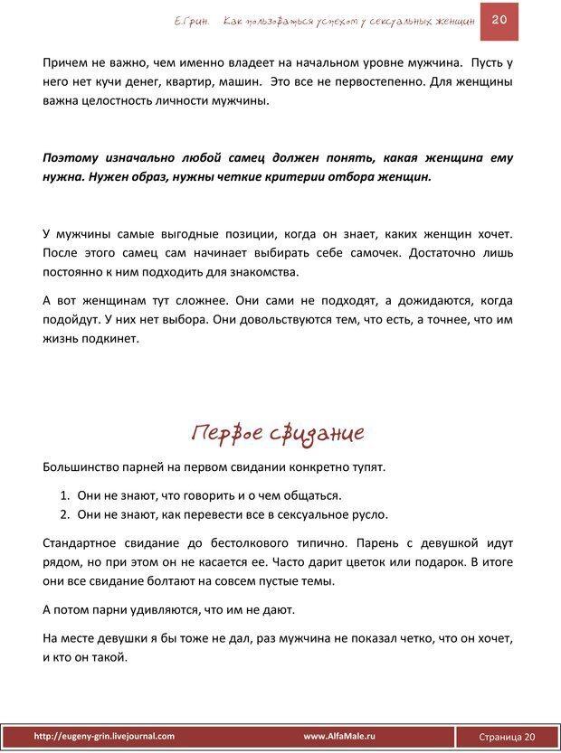 PDF. Как пользоваться огромным спросом у сексуальных женщин. Грин Е. Страница 19. Читать онлайн