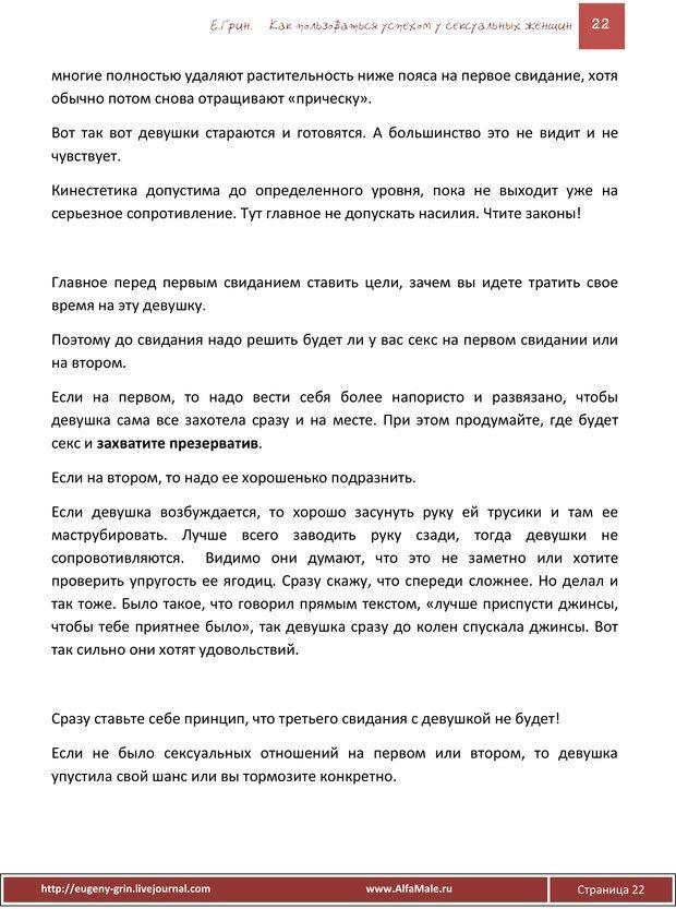 PDF. Как пользоваться огромным спросом у сексуальных женщин. Грин Е. Страница 21. Читать онлайн
