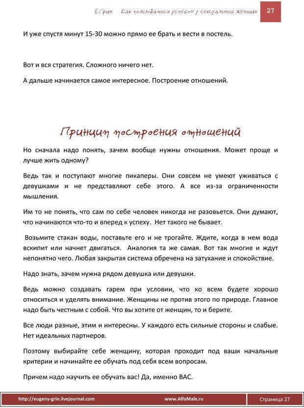 PDF. Как пользоваться огромным спросом у сексуальных женщин. Грин Е. Страница 26. Читать онлайн
