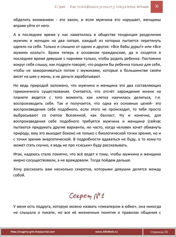 PDF. Как пользоваться огромным спросом у сексуальных женщин. Грин Е. Страница 29. Читать онлайн