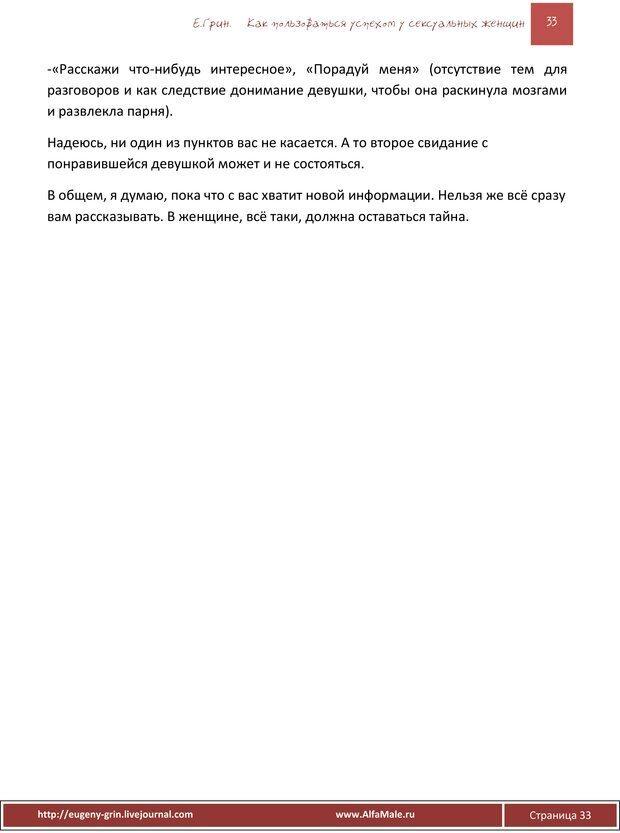 PDF. Как пользоваться огромным спросом у сексуальных женщин. Грин Е. Страница 32. Читать онлайн