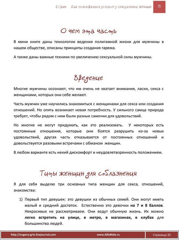 PDF. Как пользоваться огромным спросом у сексуальных женщин. Грин Е. Страница 34. Читать онлайн