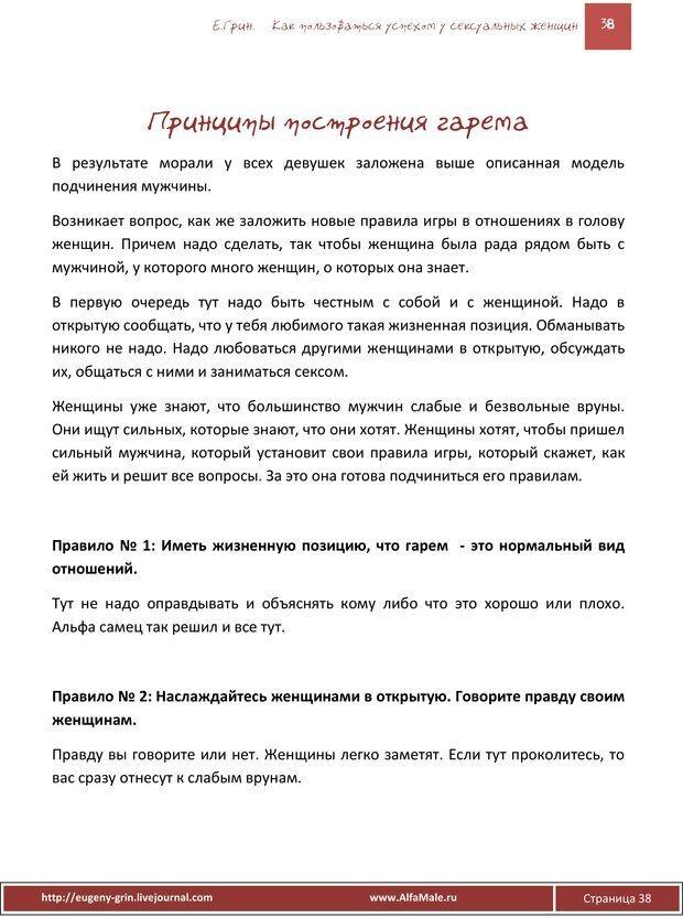 PDF. Как пользоваться огромным спросом у сексуальных женщин. Грин Е. Страница 37. Читать онлайн