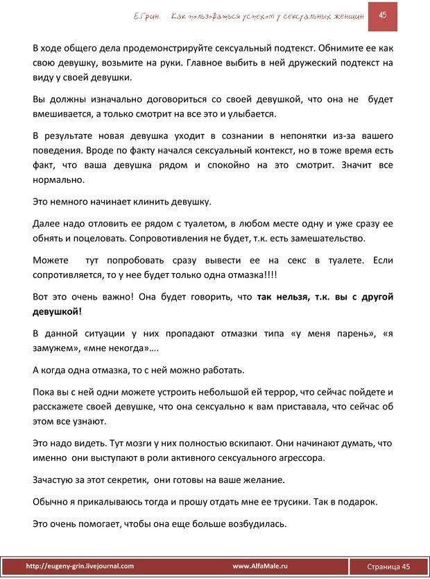 PDF. Как пользоваться огромным спросом у сексуальных женщин. Грин Е. Страница 44. Читать онлайн