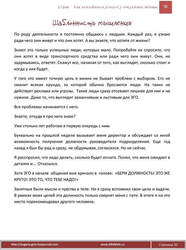 PDF. Как пользоваться огромным спросом у сексуальных женщин. Грин Е. Страница 49. Читать онлайн