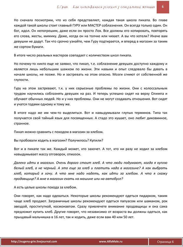 PDF. Как пользоваться огромным спросом у сексуальных женщин. Грин Е. Страница 5. Читать онлайн