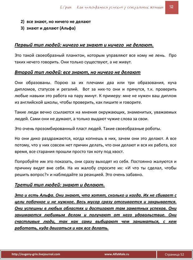 PDF. Как пользоваться огромным спросом у сексуальных женщин. Грин Е. Страница 51. Читать онлайн