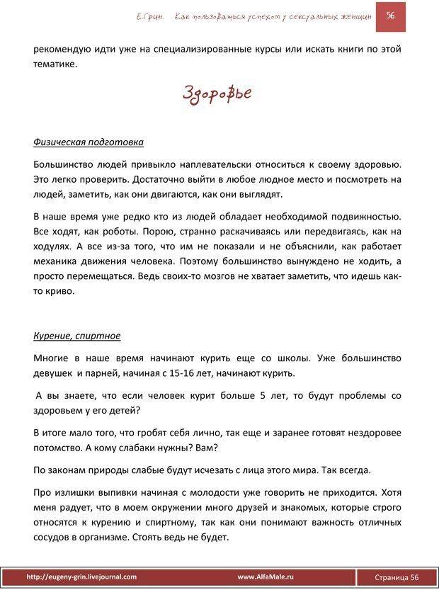 PDF. Как пользоваться огромным спросом у сексуальных женщин. Грин Е. Страница 55. Читать онлайн