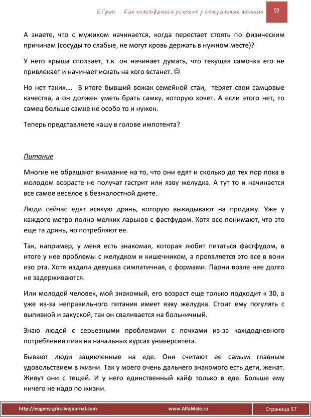 PDF. Как пользоваться огромным спросом у сексуальных женщин. Грин Е. Страница 56. Читать онлайн