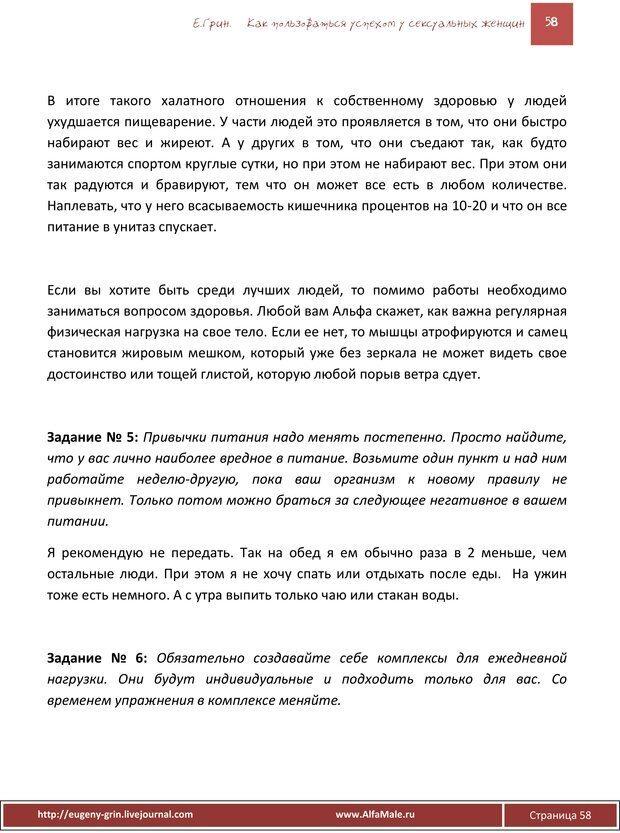 PDF. Как пользоваться огромным спросом у сексуальных женщин. Грин Е. Страница 57. Читать онлайн