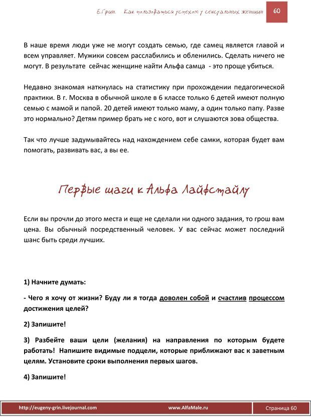 PDF. Как пользоваться огромным спросом у сексуальных женщин. Грин Е. Страница 59. Читать онлайн