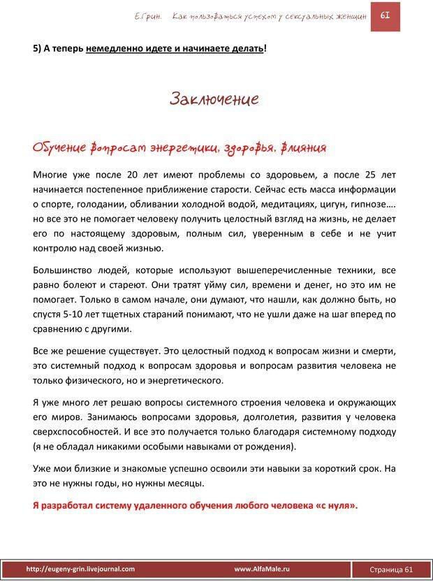 PDF. Как пользоваться огромным спросом у сексуальных женщин. Грин Е. Страница 60. Читать онлайн