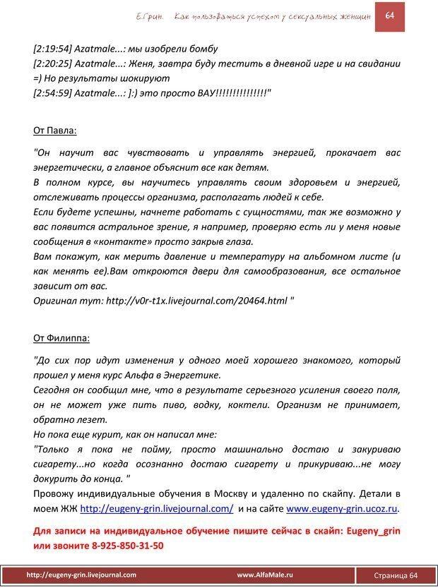 PDF. Как пользоваться огромным спросом у сексуальных женщин. Грин Е. Страница 63. Читать онлайн