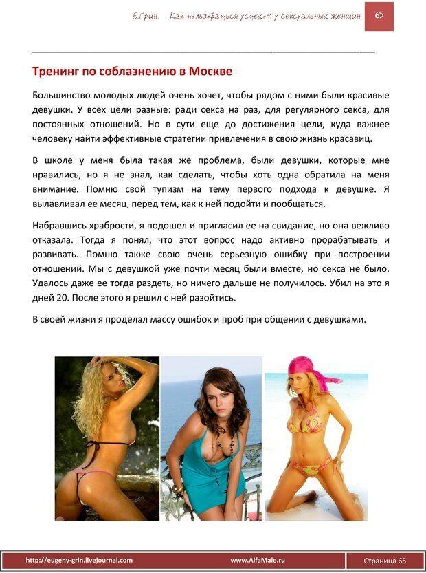 PDF. Как пользоваться огромным спросом у сексуальных женщин. Грин Е. Страница 64. Читать онлайн