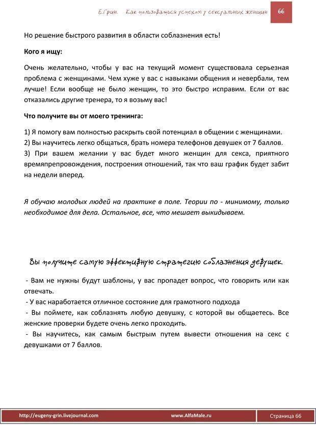 PDF. Как пользоваться огромным спросом у сексуальных женщин. Грин Е. Страница 65. Читать онлайн