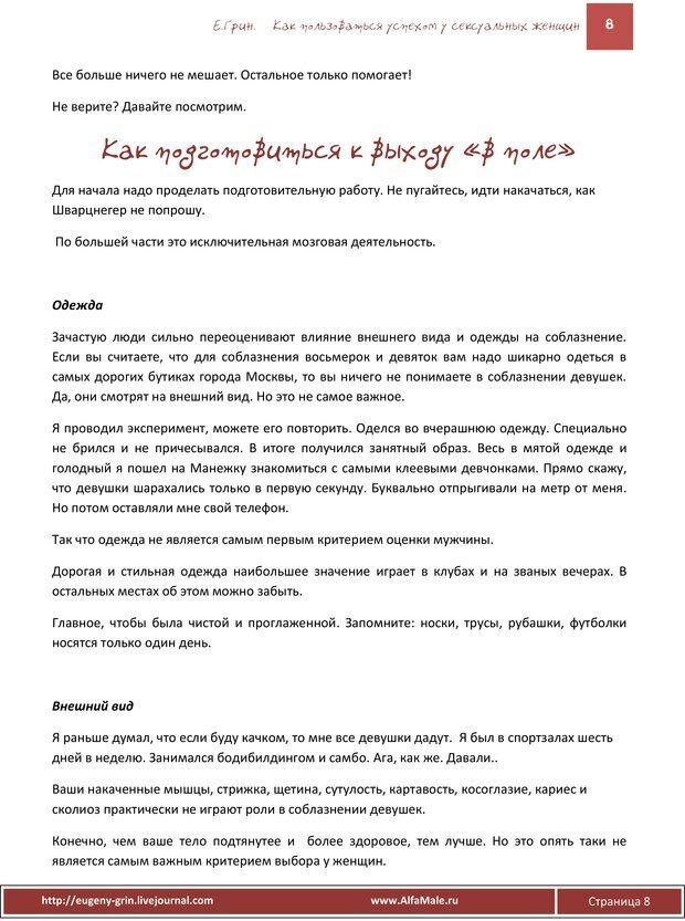 PDF. Как пользоваться огромным спросом у сексуальных женщин. Грин Е. Страница 7. Читать онлайн