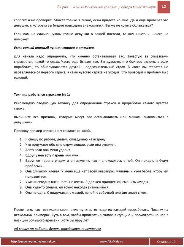 PDF. Как пользоваться огромным спросом у сексуальных женщин. Грин Е. Страница 9. Читать онлайн