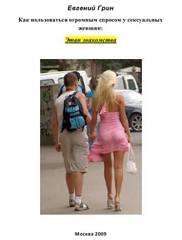 """Обложка книги """"Как пользоваться огромным спросом у сексуальных женщин"""""""