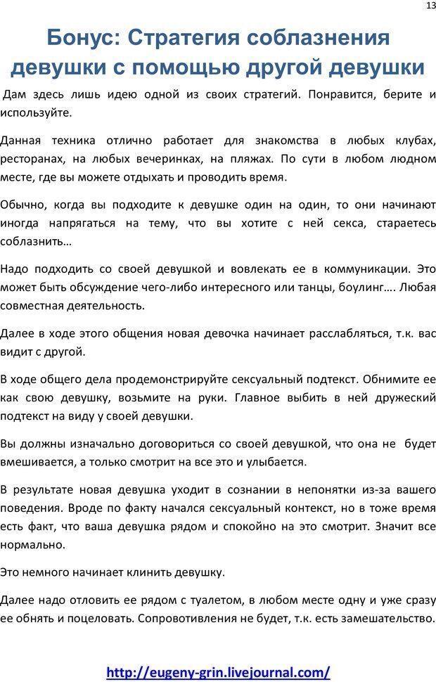 PDF. Как создавать гарем: Тайны сексуальных технологий. Грин Е. Страница 12. Читать онлайн
