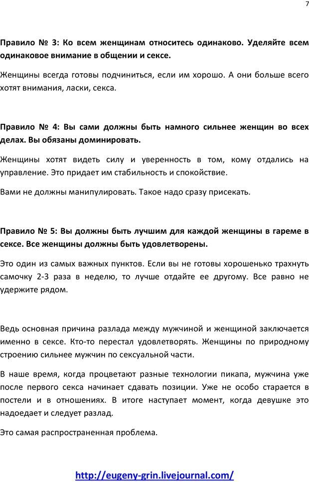 PDF. Как создавать гарем: Тайны сексуальных технологий. Грин Е. Страница 6. Читать онлайн