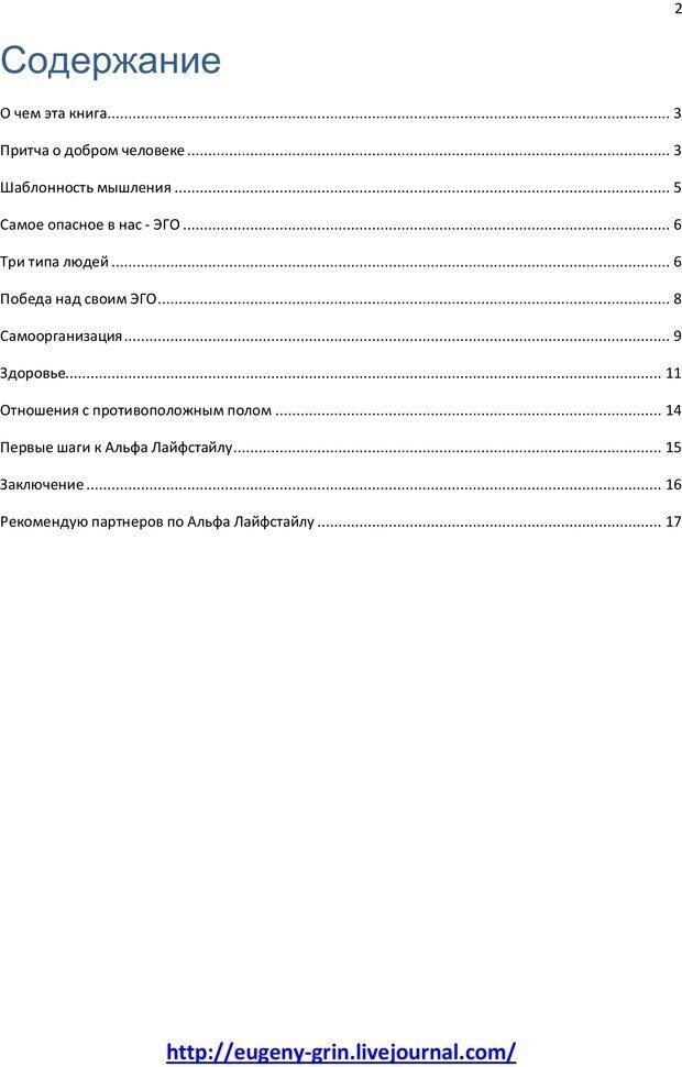 PDF. Лайфстайл счастливых людей или Как быть Альфой. Грин Е. Страница 1. Читать онлайн