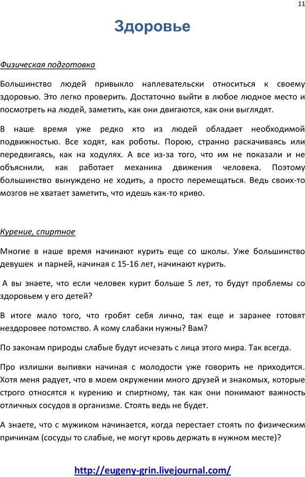 PDF. Лайфстайл счастливых людей или Как быть Альфой. Грин Е. Страница 10. Читать онлайн