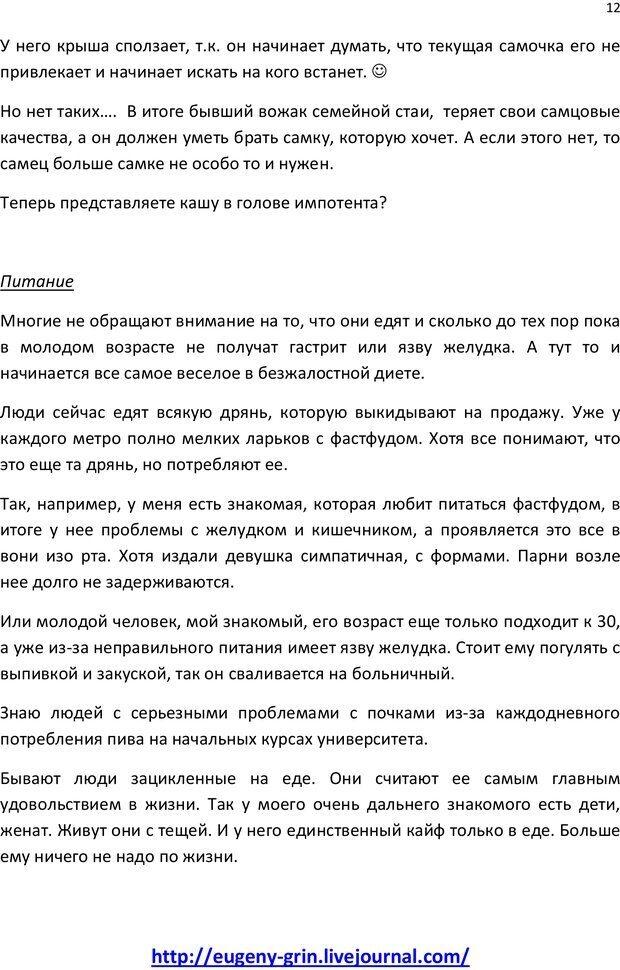 PDF. Лайфстайл счастливых людей или Как быть Альфой. Грин Е. Страница 11. Читать онлайн