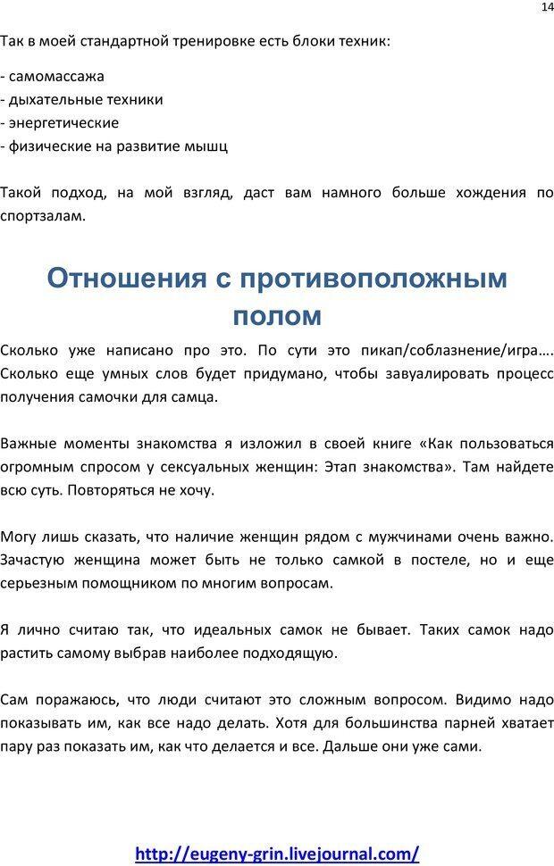 PDF. Лайфстайл счастливых людей или Как быть Альфой. Грин Е. Страница 13. Читать онлайн