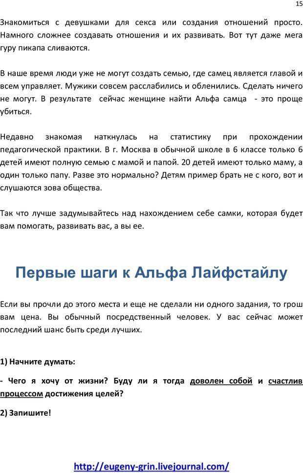 PDF. Лайфстайл счастливых людей или Как быть Альфой. Грин Е. Страница 14. Читать онлайн