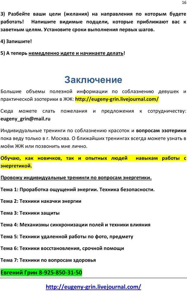 PDF. Лайфстайл счастливых людей или Как быть Альфой. Грин Е. Страница 15. Читать онлайн