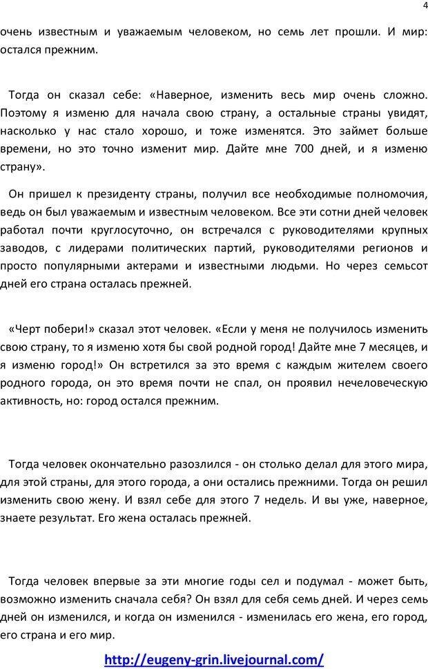 PDF. Лайфстайл счастливых людей или Как быть Альфой. Грин Е. Страница 3. Читать онлайн