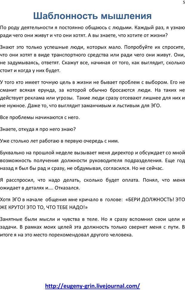 PDF. Лайфстайл счастливых людей или Как быть Альфой. Грин Е. Страница 4. Читать онлайн