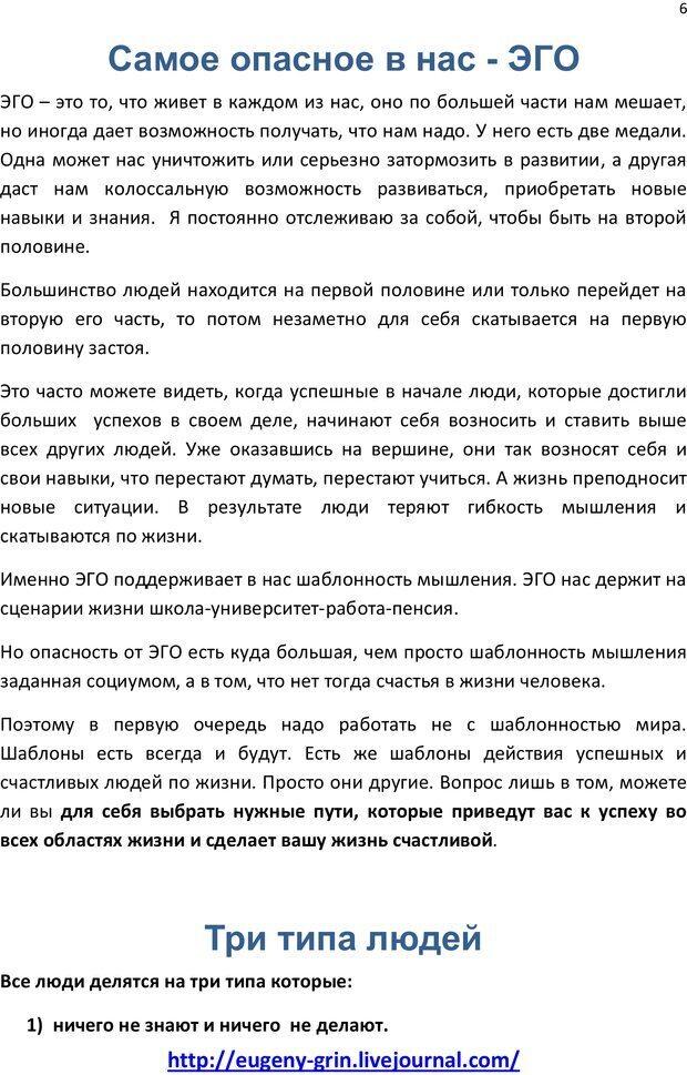 PDF. Лайфстайл счастливых людей или Как быть Альфой. Грин Е. Страница 5. Читать онлайн