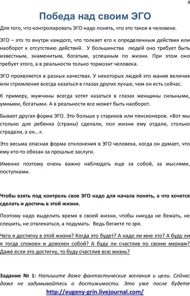 PDF. Лайфстайл счастливых людей или Как быть Альфой. Грин Е. Страница 7. Читать онлайн