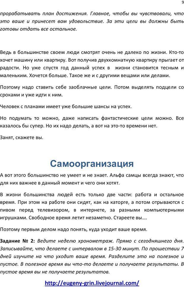 PDF. Лайфстайл счастливых людей или Как быть Альфой. Грин Е. Страница 8. Читать онлайн