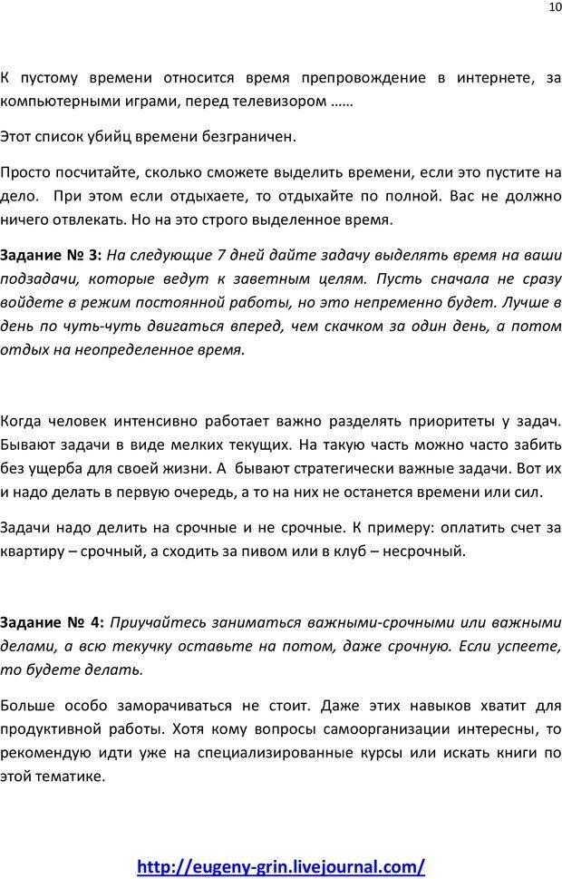 PDF. Лайфстайл счастливых людей или Как быть Альфой. Грин Е. Страница 9. Читать онлайн