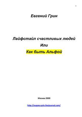 """Обложка книги """"Лайфстайл счастливых людей или Как быть Альфой"""""""