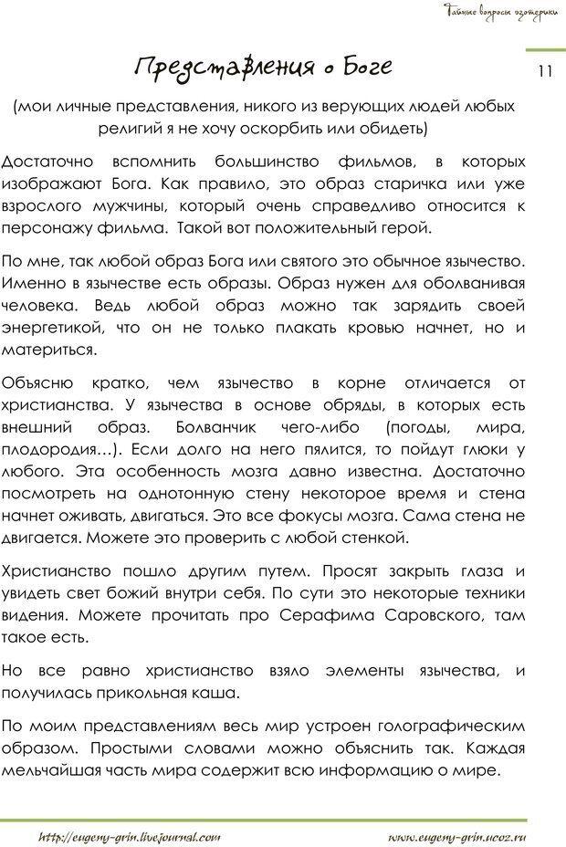 PDF. Тайные вопросы эзотерики. Грин Е. Страница 10. Читать онлайн