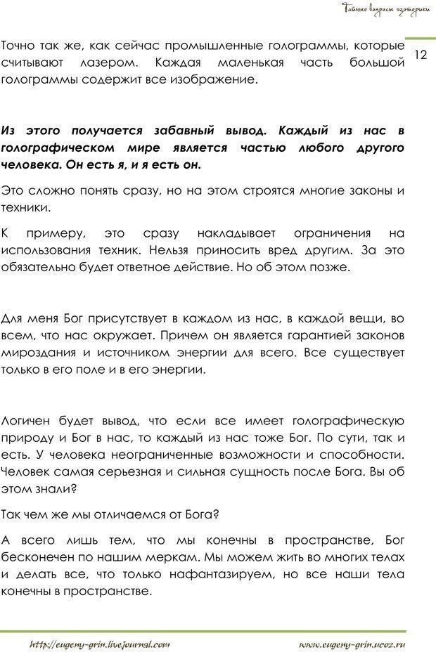 PDF. Тайные вопросы эзотерики. Грин Е. Страница 11. Читать онлайн