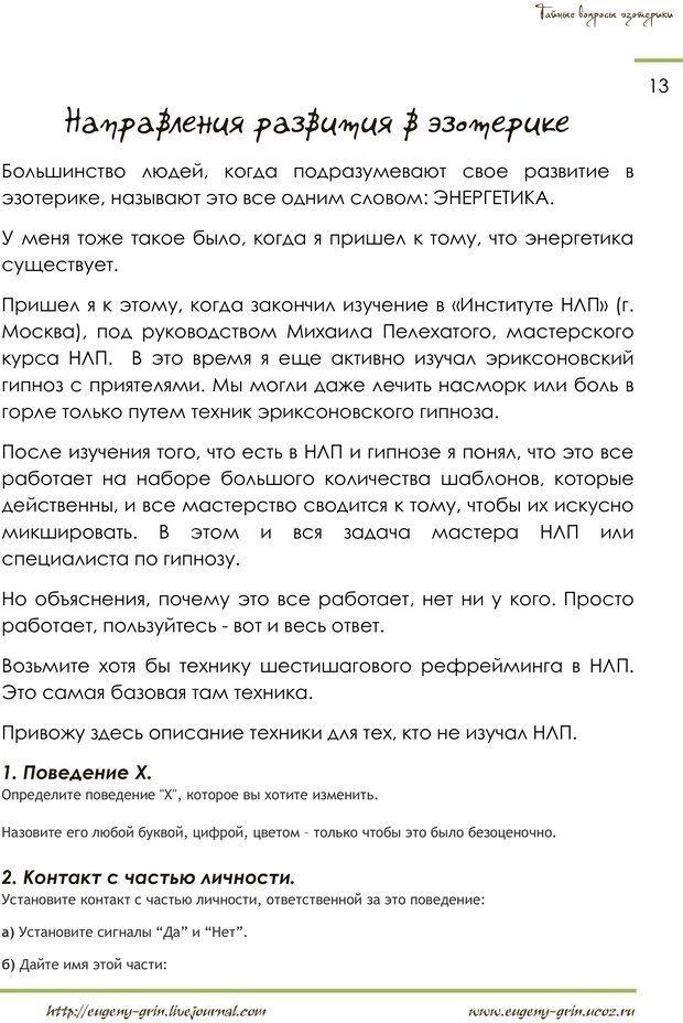 PDF. Тайные вопросы эзотерики. Грин Е. Страница 12. Читать онлайн
