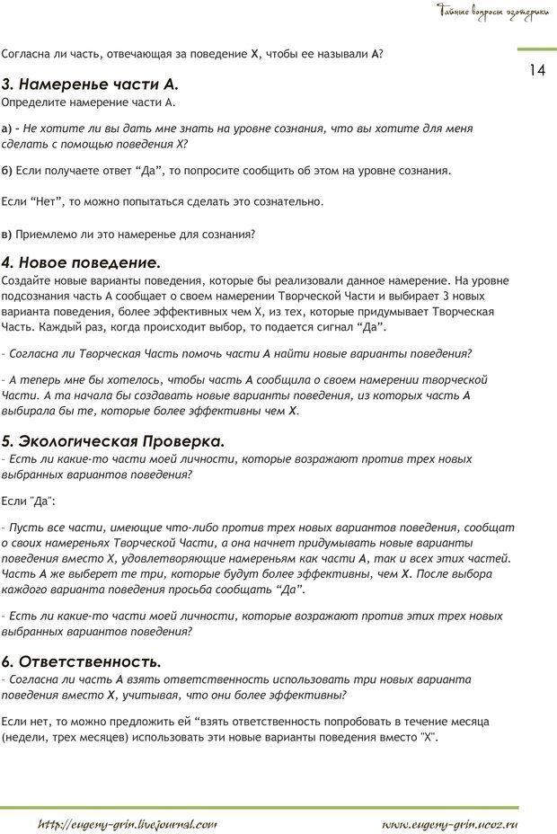 PDF. Тайные вопросы эзотерики. Грин Е. Страница 13. Читать онлайн