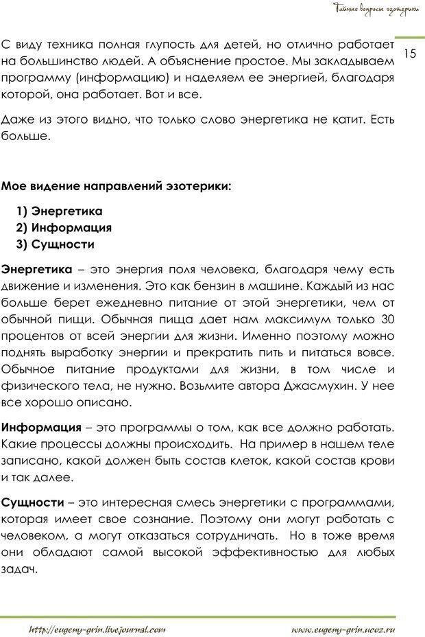 PDF. Тайные вопросы эзотерики. Грин Е. Страница 14. Читать онлайн